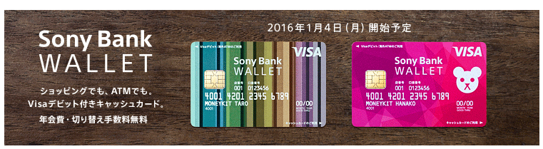 Sony Bank WALLETは海外で使えるVISAデビか悩む